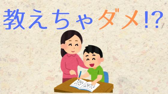 算数・数学が苦手な子専門の個別指導塾の数楽の家は子ども達の苦手な事や嫌いな事を何故しないといけないのかを解説します。文章問題の練習にもなり入試にも役立ちます算数オンライン家庭教師/数学の家とYouTubeもよろしくお願いします。数学塾。今回は算数の教え方についてです