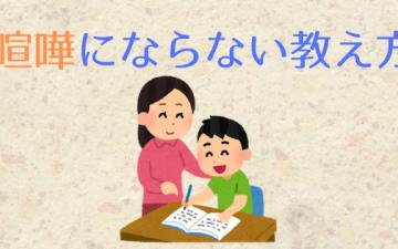 算数・数学が苦手な子専門の個別指導塾の数楽の家は子ども達の苦手な事や嫌いな事を何故しないといけないのかを解説します。文章問題の練習にもなり入試にも役立ちます算数オンライン家庭教師/数学の家とYouTubeもよろしくお願いします。数学塾。家で親が教えられる簡単な方法をお伝えします!