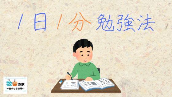 算数・数学が苦手な子専門の個別指導塾の数楽の家は子ども達の苦手な事や嫌いな事を何故しないといけないのかを解説します。文章問題の練習にもなり入試にも役立ちます算数オンライン家庭教師/数学の家とYouTubeもよろしくお願いします。数学塾。