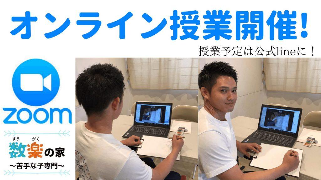 福岡市南区にある、算数・数学が苦手な子専門の個別指導塾では対面だけではなくオンライン授業も行っています。