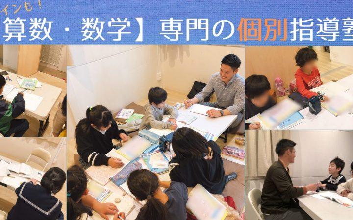 福岡市南区にある算数・数学が苦手な子専門の個別指導塾です。オンライン授業、不登校、引きこもり、発達障害の子なども受け入れています。