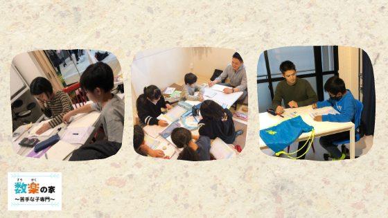 福岡市南区の玉川町、塩原、大楠、平尾、高宮、若久、筑紫丘で学習塾をしています