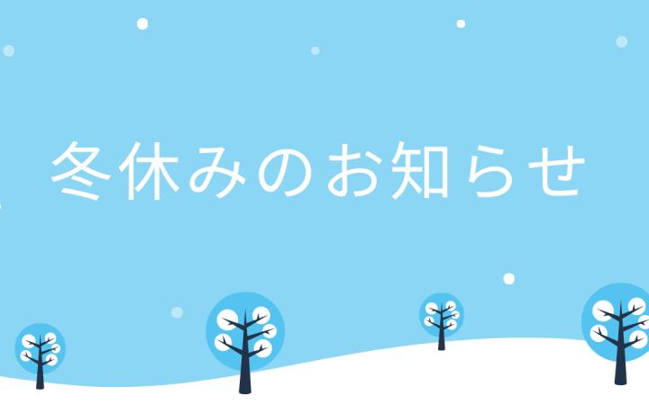 福岡市の冬期講習(冬休み)のお知らせです。受験生(中3)の個別指導もあります。費用はお問い合わせください
