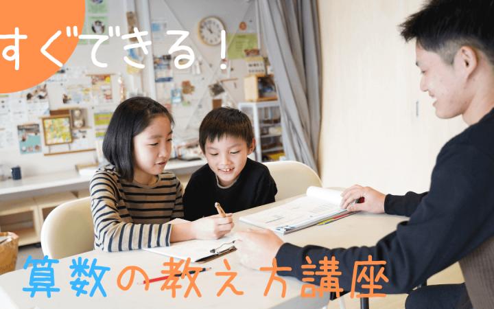 算数の教え方教室。教え方のコツや苦手な子の対応の方法、おすすめのやり方を教えます!