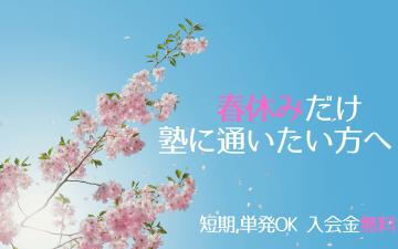 春休み、春期講習だけ塾に行きたい方へ!福岡市南区にある算数数学の個別指導学習塾