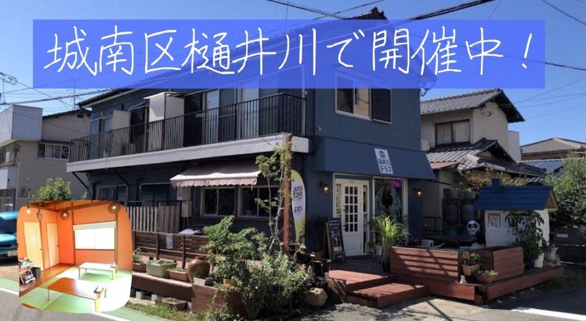 福岡市城南区にある樋井川テラスさんで算数教室、数学の個別指導塾を行っています。不登校や算数障害、ADHDやLDの生徒も通っています。ホームスクーリングの勉強法や教え方講座も行っています。