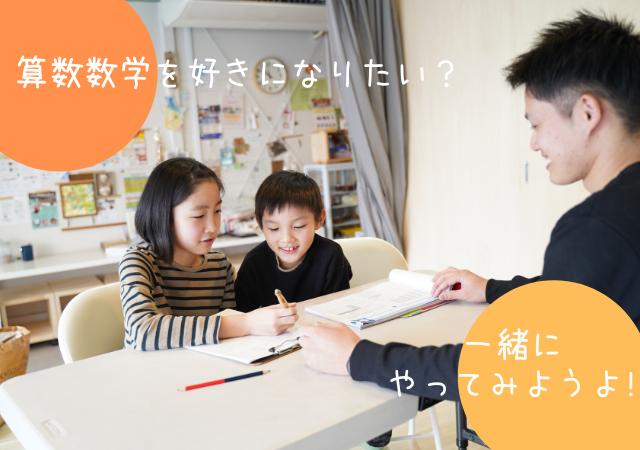 算数数学塾。算数教室、数学の個別指導を福岡市南区で行っています。