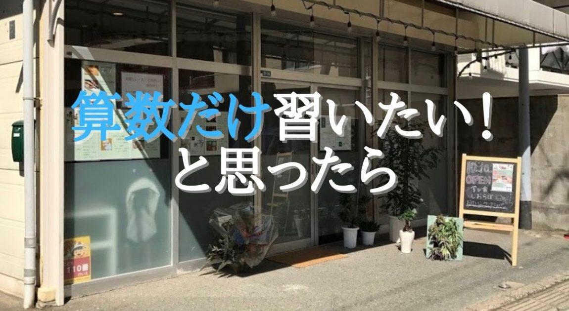 算数数学塾。算数教室、数学の個別指導を福岡市南区で行っています。不登校の生徒、オンラインにも対応しています