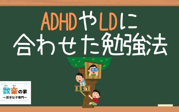 ADHD(注意欠如・多動症)や学習障害(LD)の小学生中学生の勉強方法をご紹介!算数数学のコツや苦手な子への教え方、工夫などを分かりやすくお伝えします。子供が集中できない、勉強が続かない、やる気が無いなどのお悩みに!