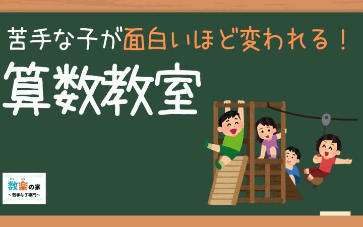 算数教室を福岡市南区で行っています。小学生中学生の個別指導が中心です。学校のプリントや計算ドリルを使って授業をします。数学教室やオンライン授業、不登校やホームスクーリング、ADHD、LD、算数障害の子供にも対応しています