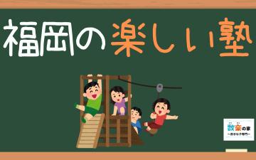 楽しい塾です。算数数学を楽しい面白いと思えるような授業をします。福岡市南区にある個別指導学習塾です。不登校やホームスクーリング、ADHDやLD、算数障害の生徒にも対応しています。