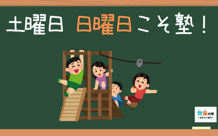 土日こそ塾で勉強しましょう!休日の時間を有意義に使うことができます。