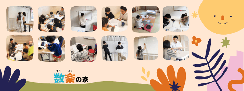 Math class and Arithmetic classroom at the Fukuoka city. Private extra class for Math. It's special math cram school for Children the poor at math . Location : Minami-ku,Fukuoka