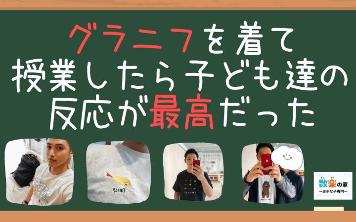 算数数学の塾講師がDesign Tshirts Store graniph (グラニフ)のキャラクターtシャツで授業してみた。「いないいないベア」「フライングエビフライ」「11ぴきのねこ」「MOUJU(猛獣)」「フォーリングパンダズ」「バッハ (マティアスアドルフソン)」