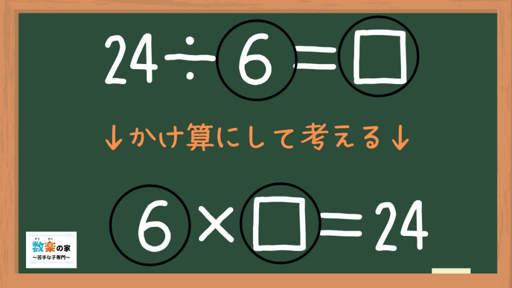 引き算が苦手で特に繰り下がり繰り上がりが苦手な子供は教え方に注意が必要です。 引き算が苦手だと割り算も苦手になるのでその時は割り算ではなくかけ算で解いてみましょう。