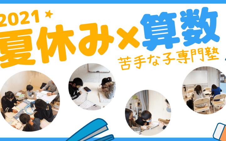 夏休みに苦手な算数を克服しよう!福岡市南区にある算数数学専門の学習塾です。 夏期講習を開催!小学校で使っている計算ドリルや宿題、課題を一緒に解いていきましょう!