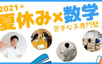 夏休みに苦手な数学を克服しよう!福岡市南区にある算数数学専門の学習塾です。 夏期講習を開催!中3の受験生の勉強法の見直しや、学校の問題集、課題などを一緒に解決していきましょう!