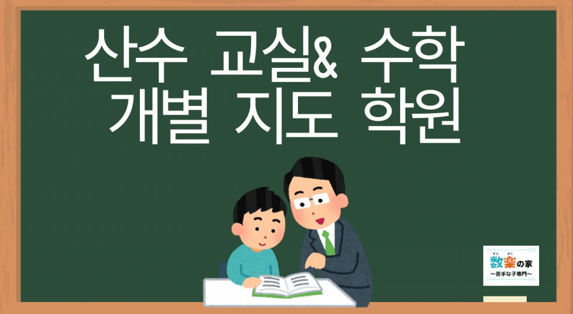후쿠오카에서 산수 교실과 수학 개별지도를 하고 있습니다. 일본에 사는 한국 분 중에 산수 ・수학 학원을 찾는 분들은 꼭 연락 주세요. 온라인 수업도 하고 있습니다.