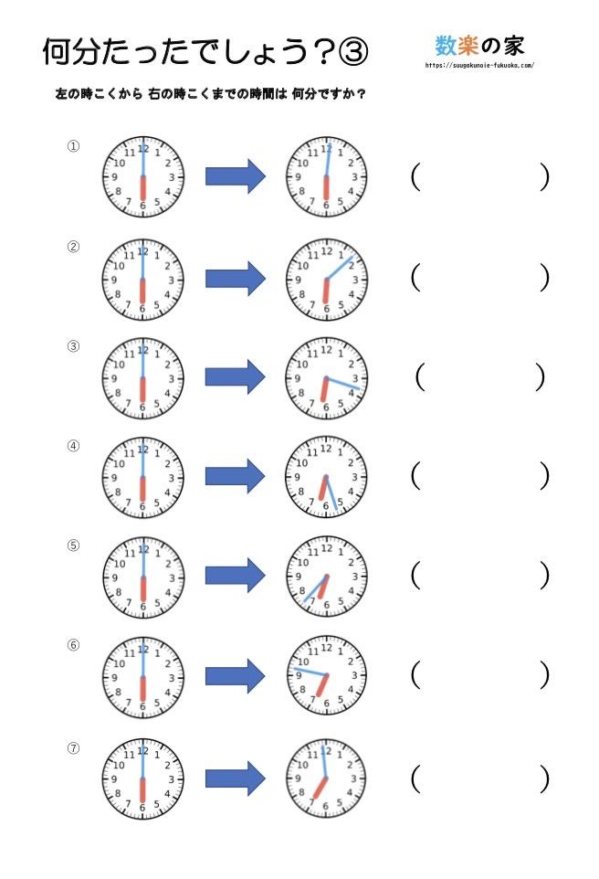 算数の時計の練習プリントです。無料ダウンロードができる教材です。2年生3年生向けで文字盤の読み方、長針と短針の見方、子供への教え方が簡単に分かります。時計の問題が苦手、わからないという小学生におすすめです。 18分、32分、49分などの中途半端な時間用の練習プリントです。