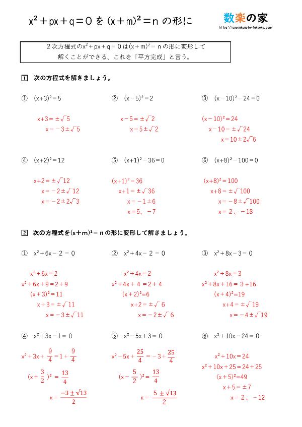 中3で習う二次方程式、解き方は因数分解や平方完成があります。 今回は平方完成の簡単な解き方を分かりやすく解説します。苦手な子や理解できない子でも大丈夫!解の公式や分数の時の計算もできるようになります。無料ダウンロードのプリント教材です。