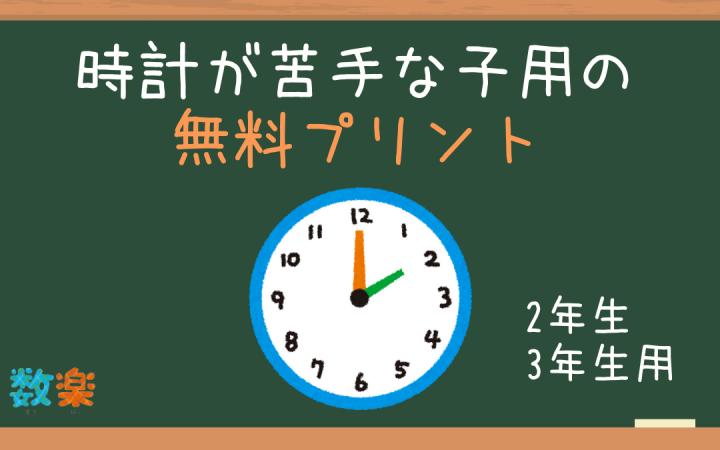 算数での時計の練習プリントを載せています。時計が苦手、わからないという2年生3年生の小学生用です。長針と短針の動かし方、文字盤の読み方、子供への簡単な教え方などもあります。無料ダウンロード、針を動かせるアプリの紹介も!